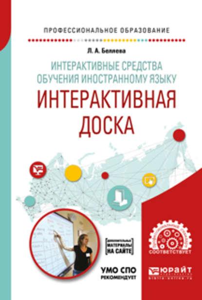 Обложка «Интерактивные средства обучения иностранному языку. Интерактивная доска. Учебное пособие для СПО»