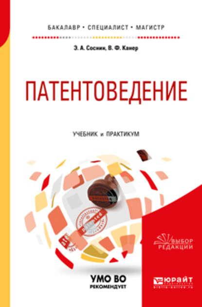 Обложка «Патентоведение. Учебник и практикум для бакалавриата, специалитета и магистратуры»