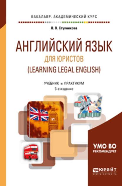 Обложка «Английский язык для юристов (learning legal english) 3-е изд., испр. и доп. Учебник и практикум для академического бакалавриата»