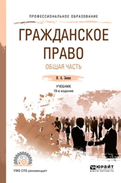 Обложка «Гражданское право. Общая часть 19-е изд., пер. и доп. Учебник для СПО»