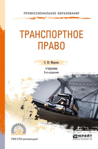 Обложка «Транспортное право 5-е изд., пер. и доп. Учебник для СПО»