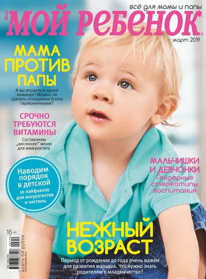 Обложка «Журнал «Лиза. Мой ребенок» №03/2019»