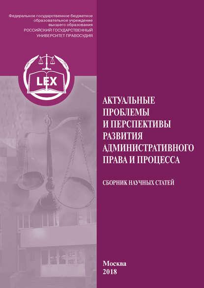Обложка «Актуальные проблемы и перспективы развития административного права и процесса»