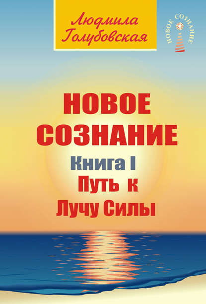 Обложка «Новое сознание. Книга 1. Путь к Лучу Силы»