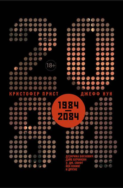 Обложка «2084»