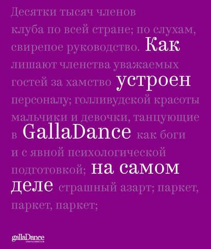 Обложка «Как устроен GallaDance на самом деле»