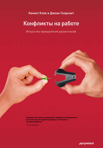 Обложка «Конфликты на работе. Искусство преодоления разногласий»