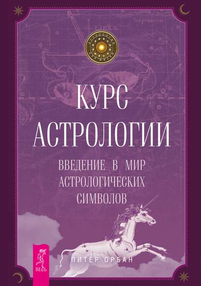 Обложка «Курс астрологии. Введение в мир астрологических символов»