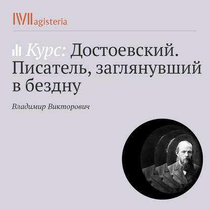 Обложка «Лекция «Кроткая» и «Сон смешного человека». Истории потерянного рая»»
