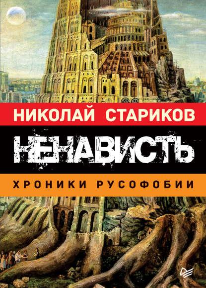 Обложка «Ненависть. Хроники русофобии»