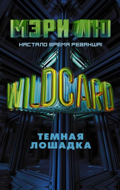 Обложка «Wildcard. Темная лошадка»