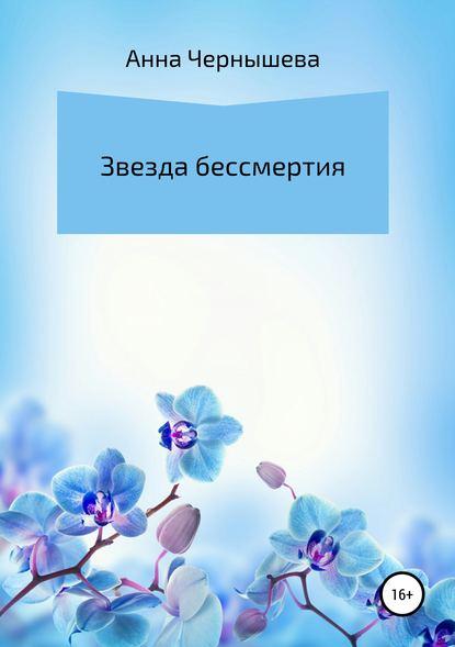 Обложка «Звезда бессмертия»