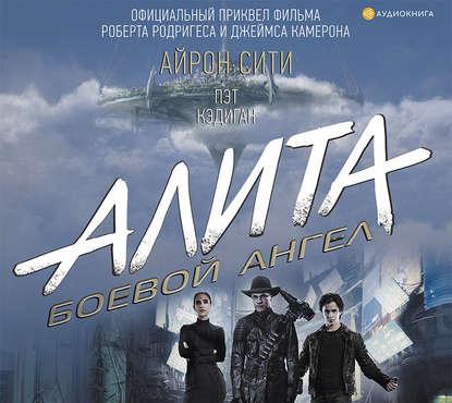 Обложка «Алита: Боевой ангел. Айрон сити»
