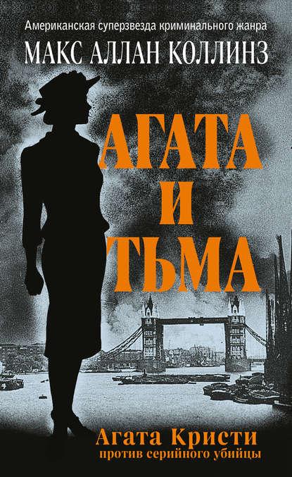 Обложка «Агата и тьма»