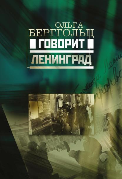 Обложка «Говорит Ленинград»