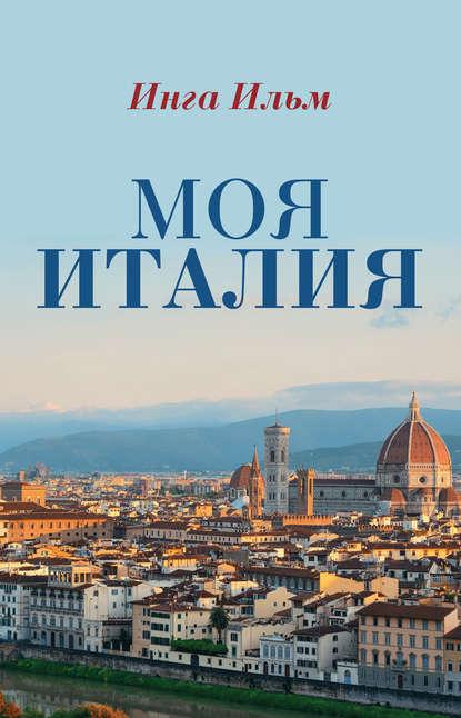 Обложка «Моя Италия»
