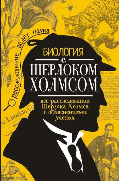 Обложка «Биология с Шерлоком Холмсом»