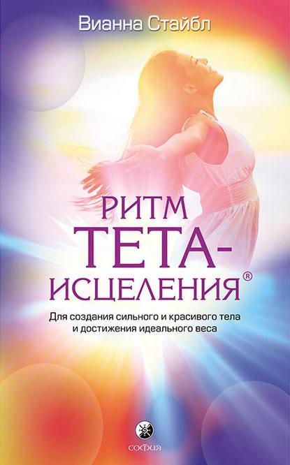 Обложка «Ритм Тета-исцеления»