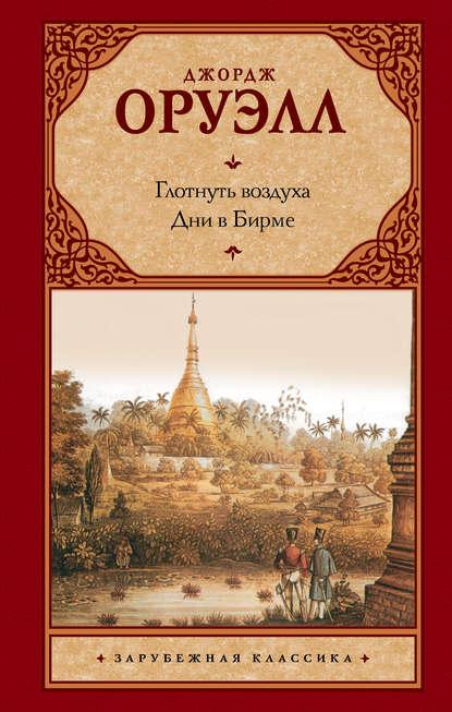 Обложка «Глотнуть воздуха. Дни в Бирме»