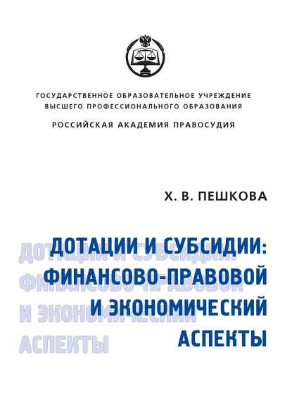 Обложка «Дотации и субсидии: финансово-правовой и экономический аспекты»