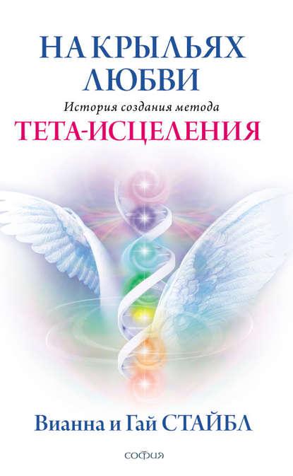 Обложка «На крыльях любви. История создания метода Тета-исцеления»