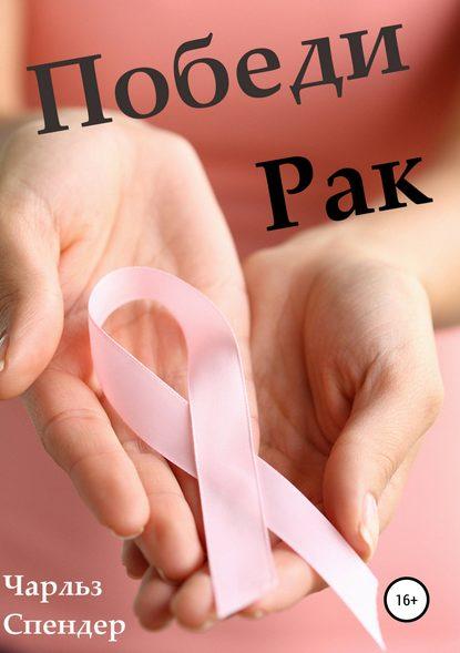 Обложка «Победи рак»