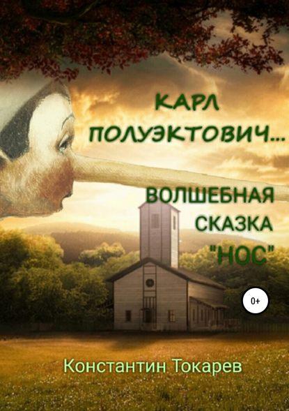 Обложка «Карл Полуэктович»