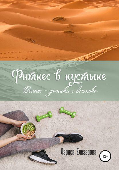 Обложка «Фитнес в Пустыне. Велнес-записки с востока»
