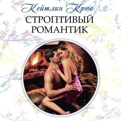 Обложка «Строптивый романтик»