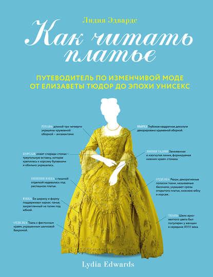 Обложка «Как читать платье. Путеводитель по изменчивой моде от Елизаветы Тюдор до эпохи унисекс»