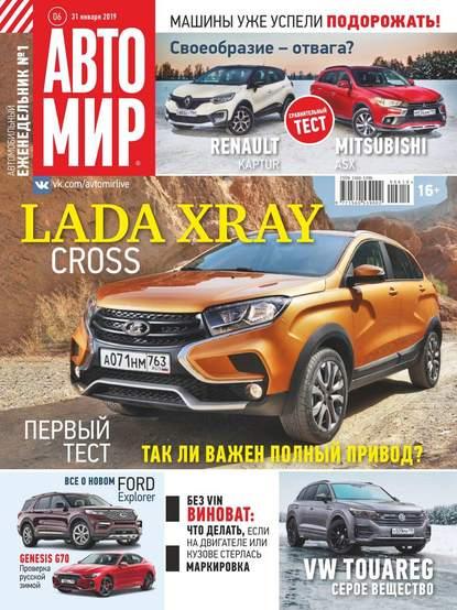 Обложка «Автомир 06-2019»