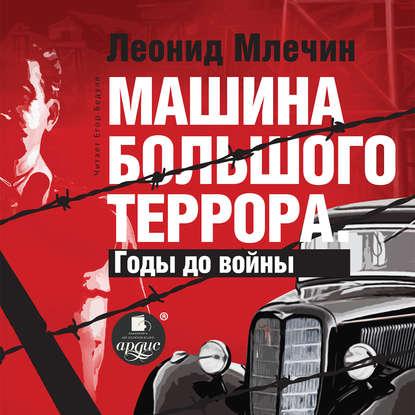 Обложка «Машина большого террора. Годы до войны»