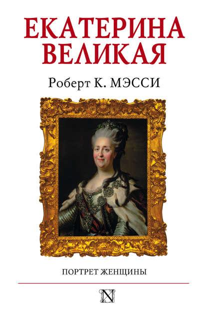 Обложка «Екатерина Великая. Портрет женщины»