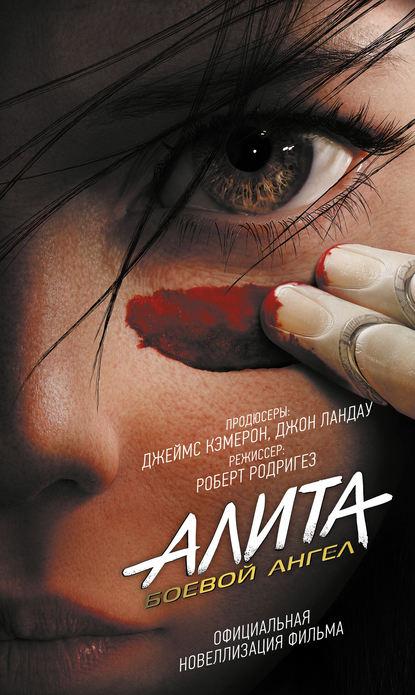 Обложка «Алита. Боевой ангел»