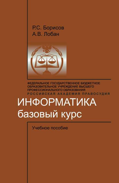 Обложка «Информатика. Базовый курс»