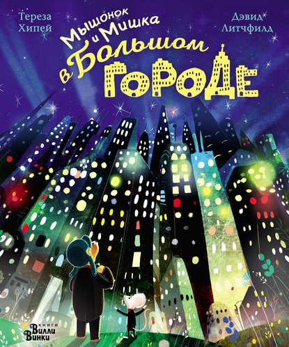 Обложка «Мышонок и Мишка в Большом городе»