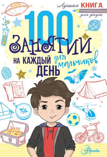 Обложка «100 занятий для мальчиков на каждый день»