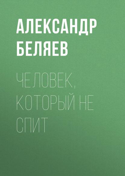 Обложка «Человек, который не спит»