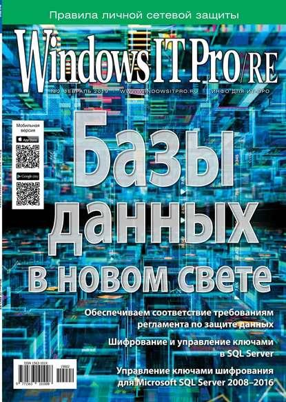 Обложка «Windows IT Pro / Re 02-2019»