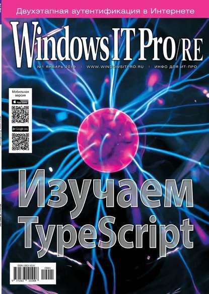 Обложка «Windows IT Pro / Re 01-2019»