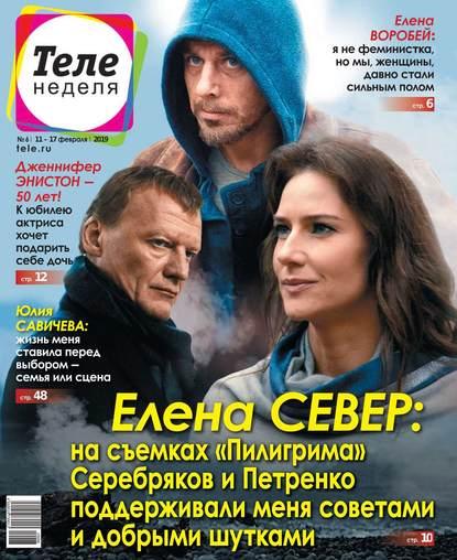 Обложка «Теленеделя. Журнал о Знаменитостях с Телепрограммой 06-2019»