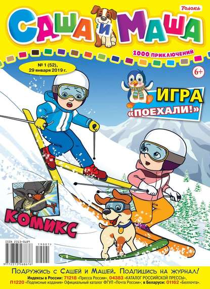 Обложка «Саша и Маша 01-2019»