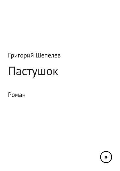 Обложка «Пастушок»