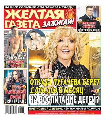 Обложка «Желтая Газета. Зажигай! 04-2019»