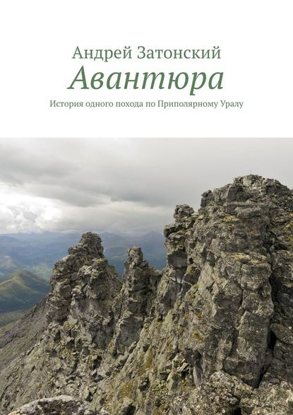Обложка «Авантюра. История одного похода по Приполярному Уралу»