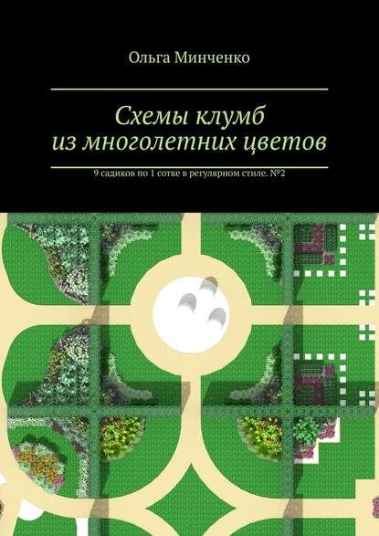 Обложка «Схемы клумб измноголетних цветов. 9садиков по1сотке врегулярном стиле.№ 2»