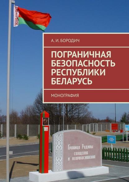Обложка «Пограничная безопасность Республики Беларусь. Монография»