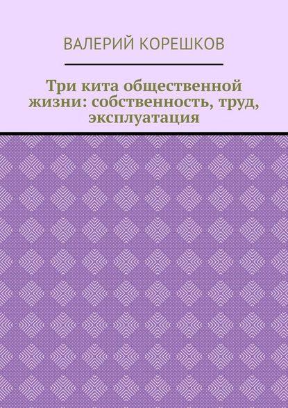 Обложка «Три кита общественной жизни: собственность, труд, эксплуатация»