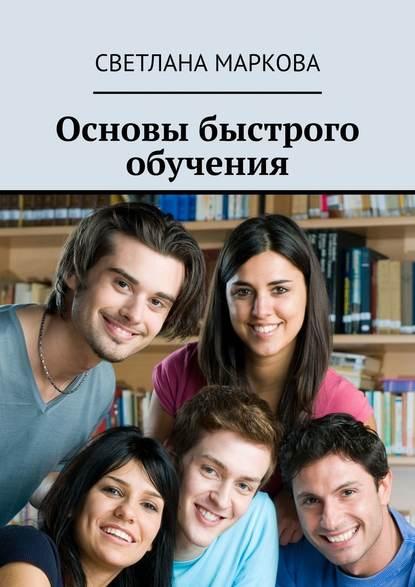Обложка «Основы быстрого обучения»