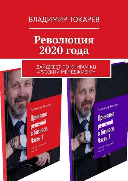 Обложка «Революция 2020года. Дайджест покнигам КЦ «Русский менеджмент»»